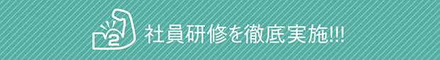 社員研修を徹底実施!!!