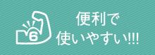 便利で使いやすい!!!