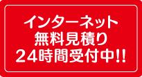 インターネット無料見積り24時間受付中!!