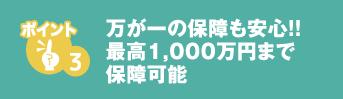 万が一の保障も安心!!最高1,000万円まで保障可能