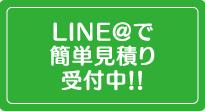 LINE@で簡単見積り受付中!!