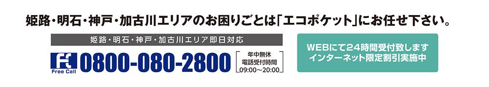 兵庫県エリアのお困りごとは「エコポケット」にお任せ下さい。